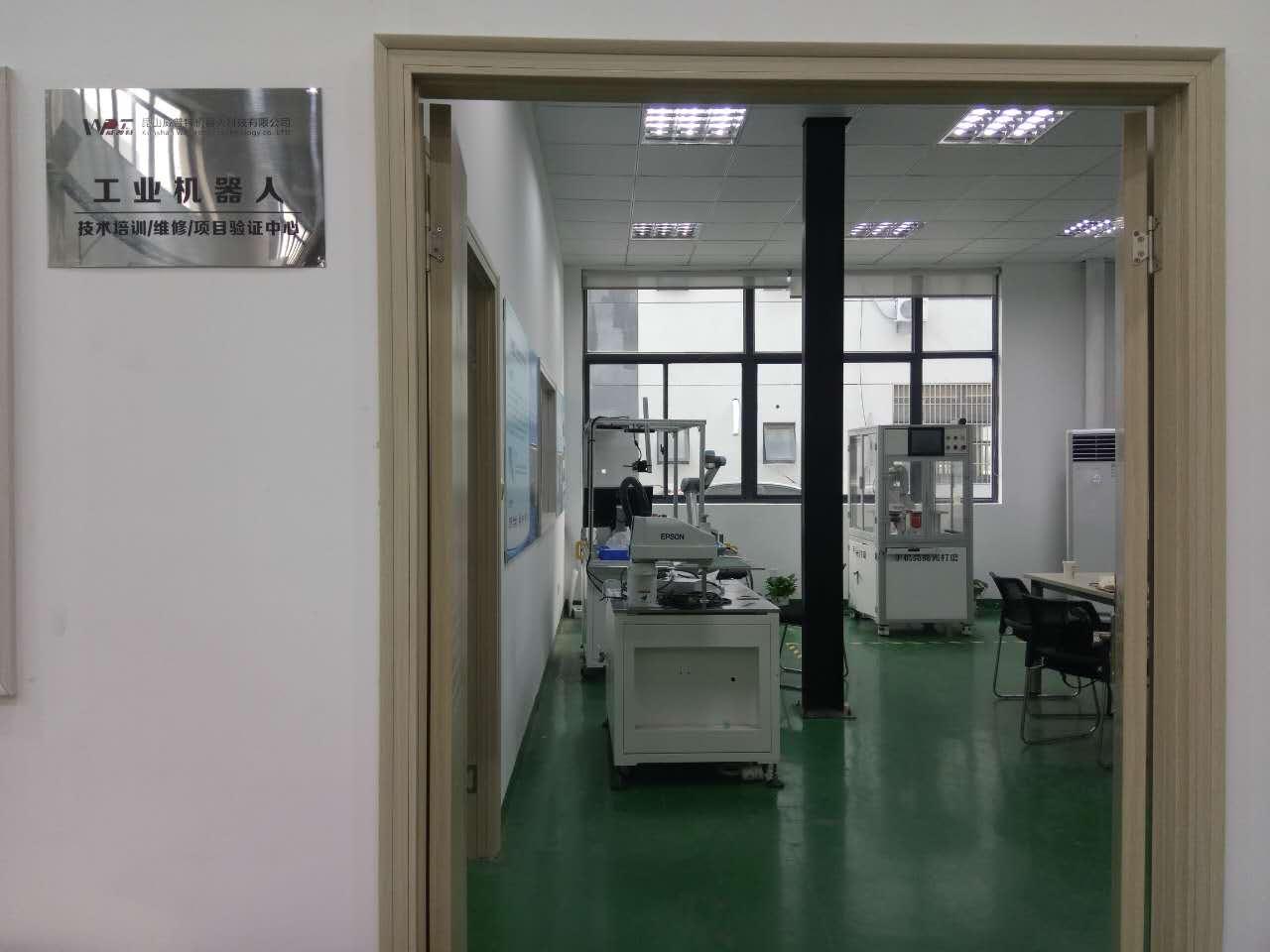 机器人验证中心